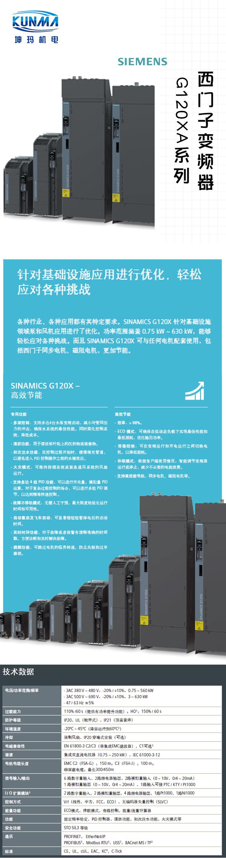 西门子变频器官网_西门子G120XA系列 变频器-上海坤玛机电有限公司